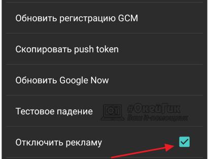 kak otkluchit reklamu vk android