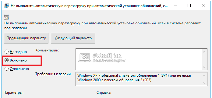 kak otklychit perezagruzku windows