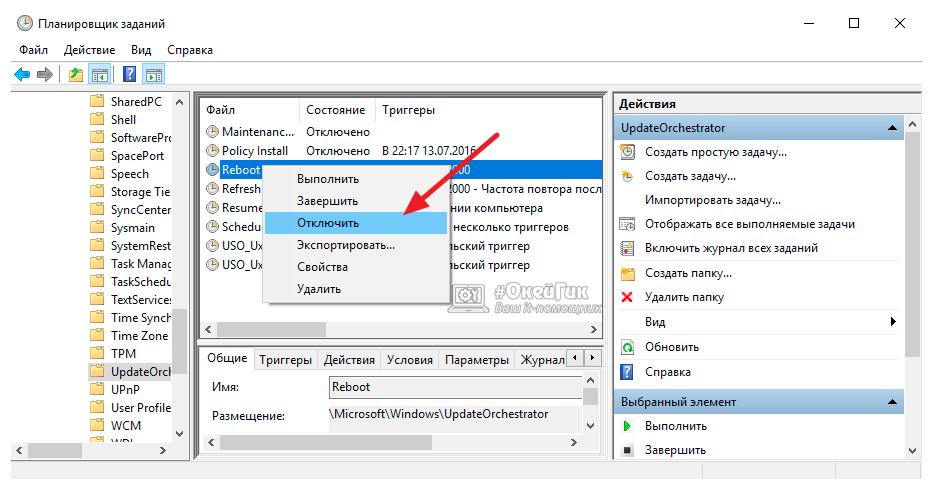 otkluchit avtomaticheskuyu perezagruzku windows 10