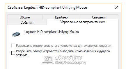 komputer ne zasipaet