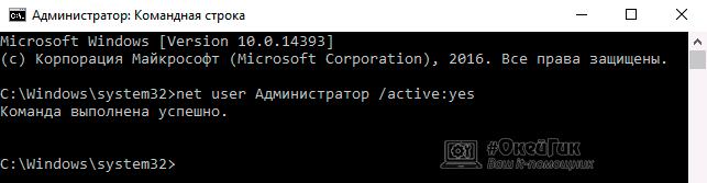 kak vkluchit vstroennogo administratora windows 10