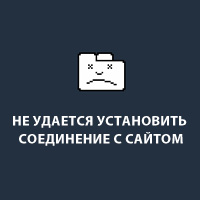 ne-udaetsya-ustanovit-soedinenie-s-sajjtom