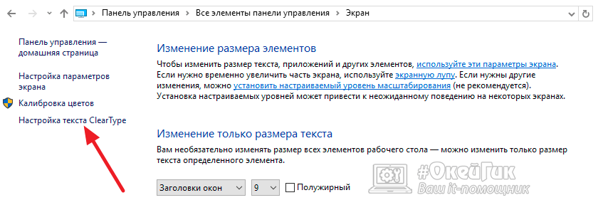 razmitye shrifty windows 10