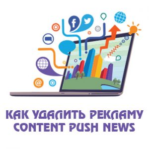 udalit-content-push-news