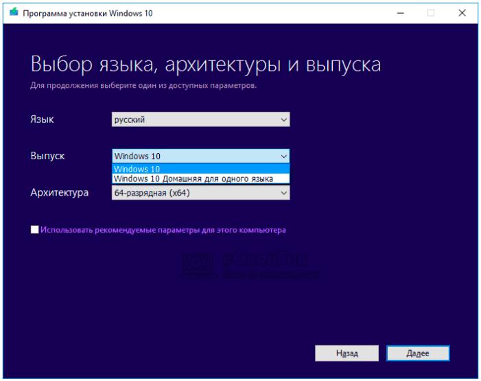 Программа установки Windows 10