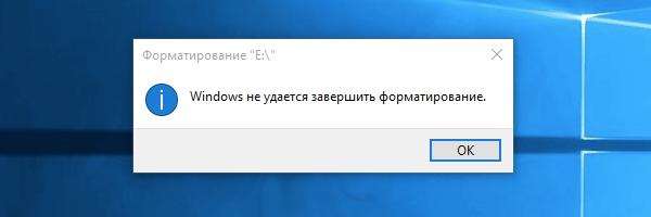 windows-ne-udaetsya-zavershit-formatirovanie