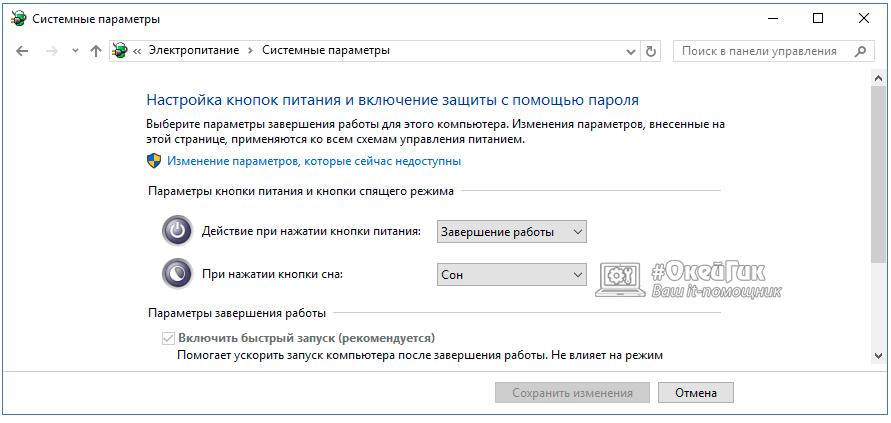 Как сделать чтобы комп автоматически не выключался