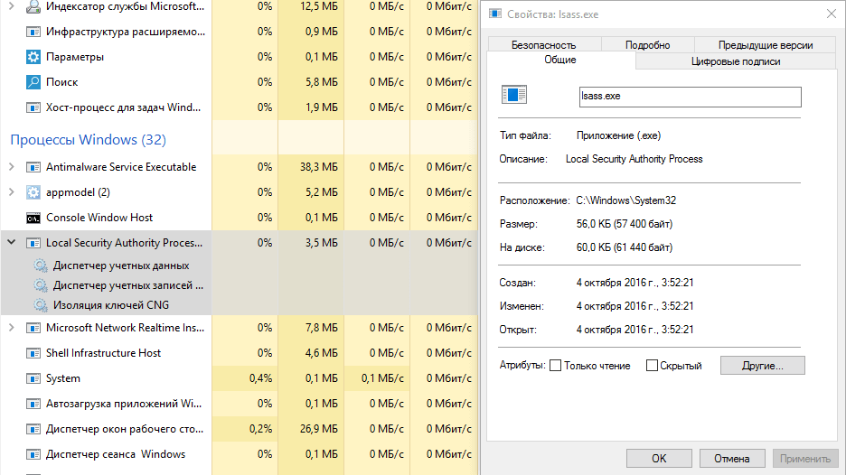 lsass exe gruzit processor