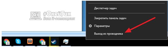 perezagruzit provodnik windows