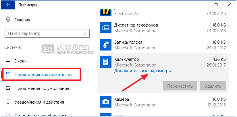 ne rabotaet kalkulator windows 10