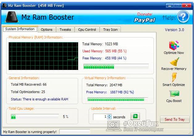 программа на пк на очишчення оперативной памяти