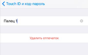 Touch ID и код-пароль