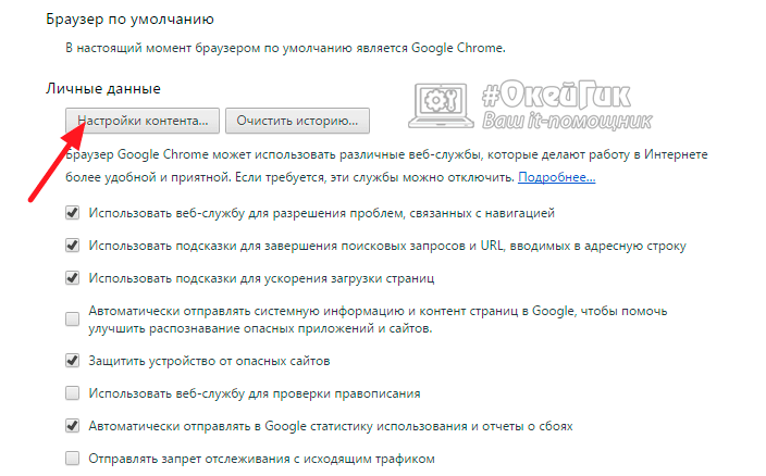 push_google chrome