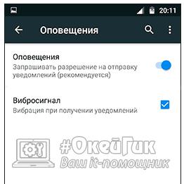 push_google chrome