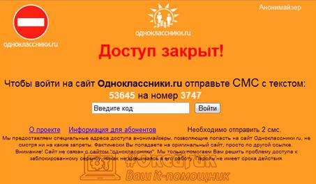 Одноклассники моя страница уже зарегистрирована
