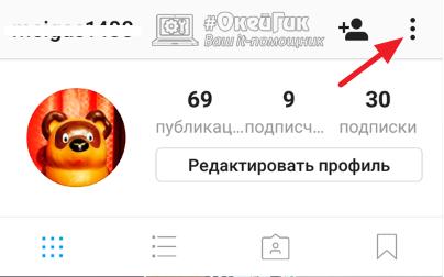 otkluchit kommentarii instagram