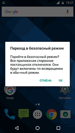 confirm-android-safe-mode-boot