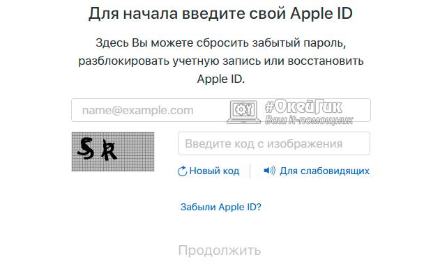 kak sozdat apple id