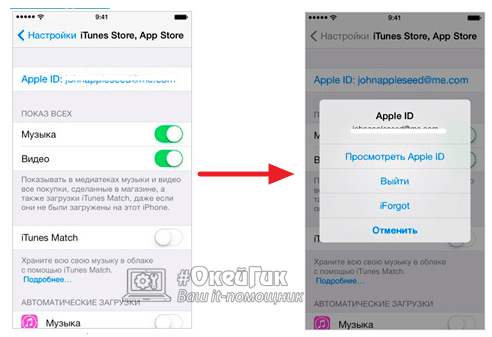 Как связан apple id и icloud
