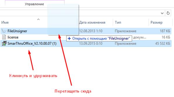 File Unsigner
