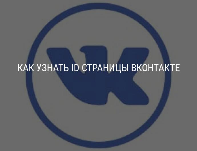 Слив Данных С Вк Страницы Id572954590