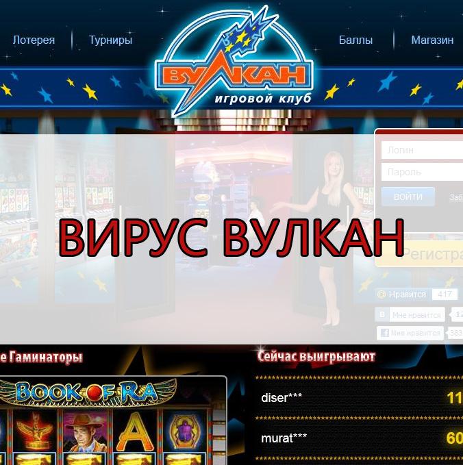 Сайт казино вулкан как убрать установка скрипт казино