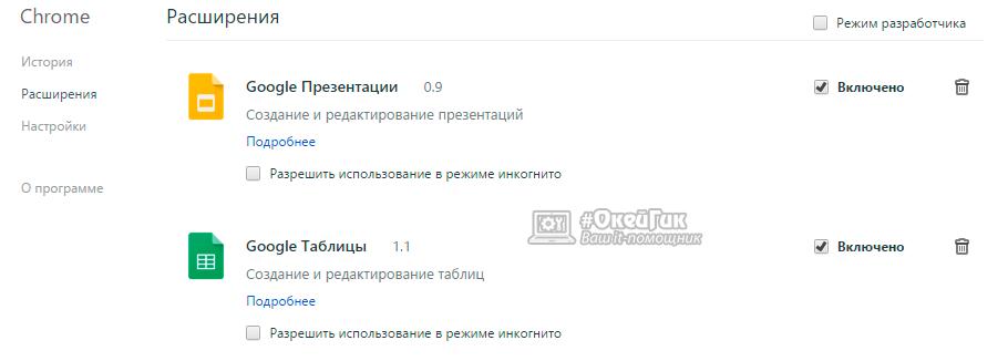 omniboxes удалить из браузера