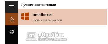 omniboxes на компьютере