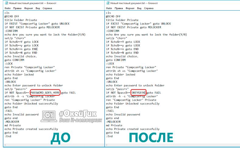 Как поставить пароль на папку windows 10 без программ