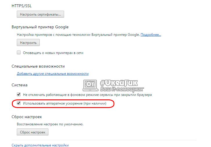 Аппаратное ускорение Google Chrome