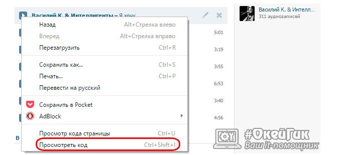 Как скачать музыку ВКонтакте на компьютер бесплатно