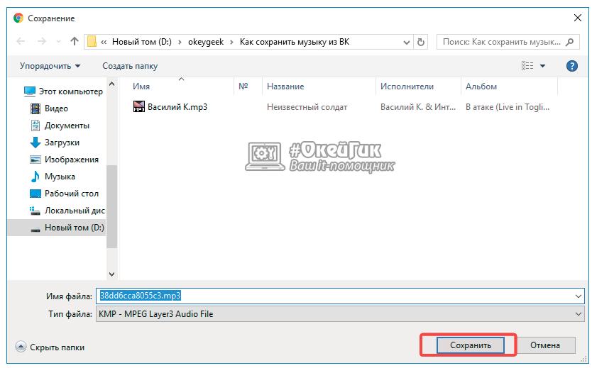 Сохранить музыку из ВКонтакте на компьютере