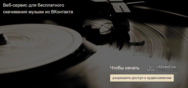 Сайт для скачивания музыки ВКонтакте
