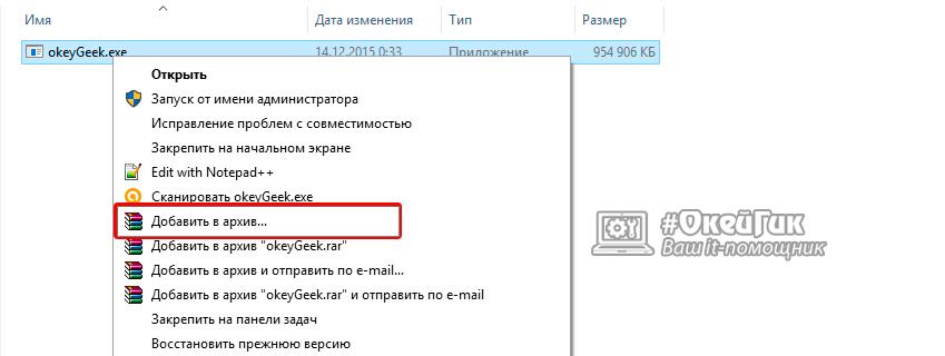 Как разделить файл на части в WinRar