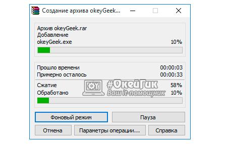 Разбить файл на части