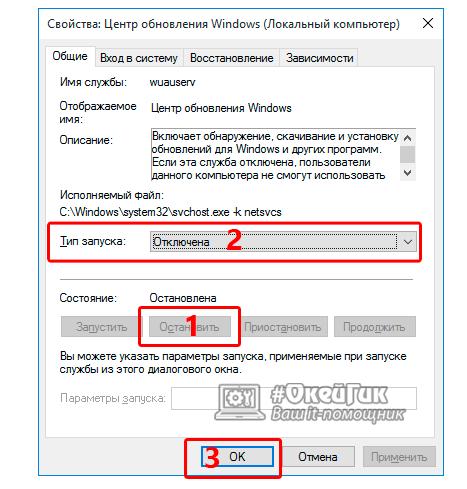 отключить автоматическое обновление Windows 10