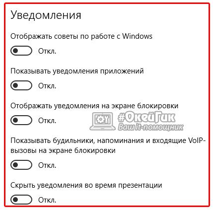 Выключить уведомления Windows 10