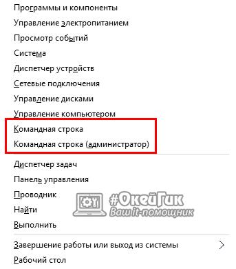 Открыть командную строку в Windows 10