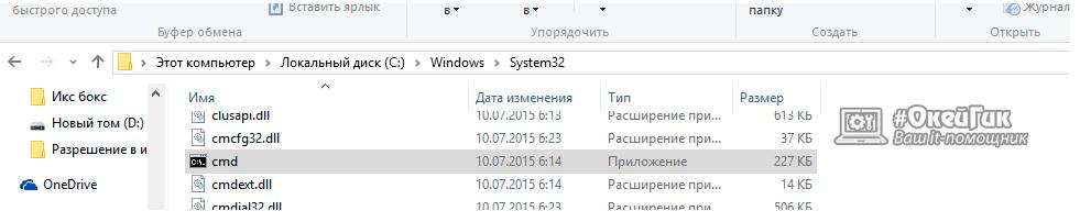 Открыть командную строку через ярлык в папке Windows