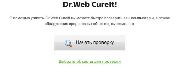 Как удалить goinf.ru с компьютера