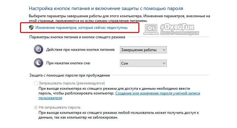 гибернацию в Windows 10