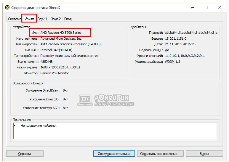 Определить модель видеокарты  Windows 10