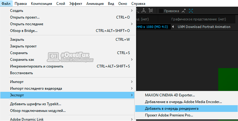 сохранить видео в After Effects в формате AVI