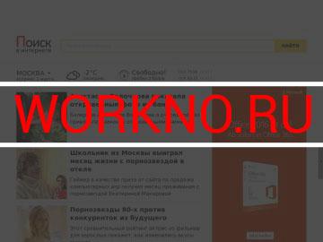 Workno: как избавиться и удалить