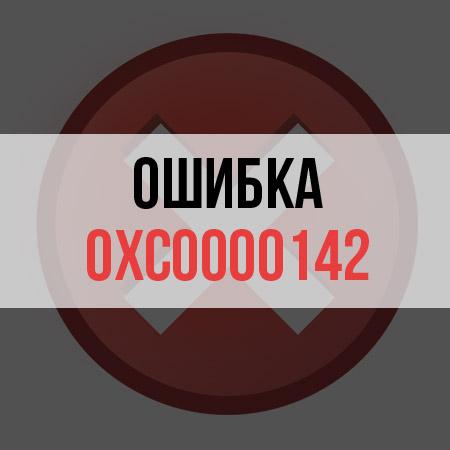 Ошибка 0xc0000142 при запуске игр и приложений