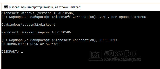 Как перевести GPT в MBR при установке Windows