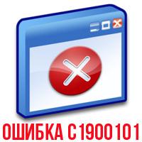 Ошибка c1900101
