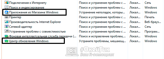 oshibka pri ustanovke prilosheniy windows 10