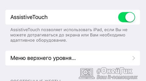 kak perezagruzit iphone bez knopok