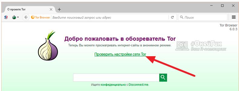 Тор браузер какой поисковик попасть на гидру tor browser плюсы и минусы попасть на гидру